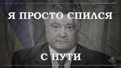 Photo of Киевский диктатор забыл, что в гробу карманов нет