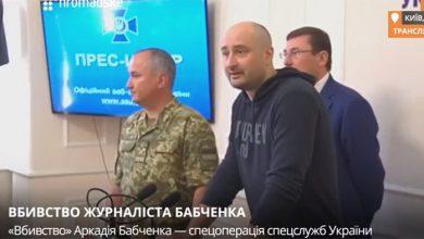 Photo of Смерть Аркадия Бабченко оказалась инсценировкой