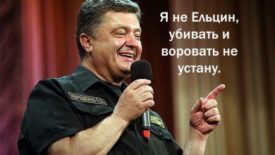 Photo of В штабе воровки раскусили начатую Порошенко подготовку к госперевороту