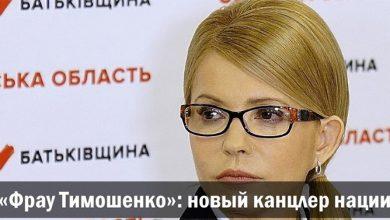 Photo of «Фрау Тимошенко»: новый канцлер нации