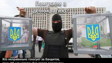 Photo of Выборы. Украине пришёл Вакарчук?