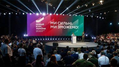 Photo of Украина: «Новый курс»