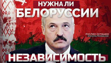 Photo of Нужна ли Белоруссии независимость?