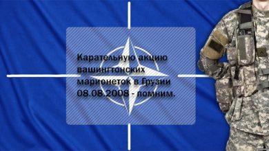 Photo of Грузия и НАТО: если вспыхнет конфликт — Тбилиси ничто не поможет