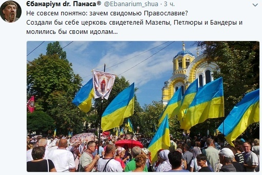 Сектанты Киевского патриархата назвали сатанинский политический шабаш