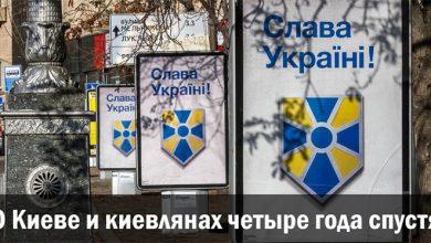 Photo of О Киеве и киевлянах четыре года спустя