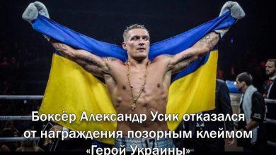 Photo of Боксёр Усик отказался быть в одном ряду с кровавыми выродками
