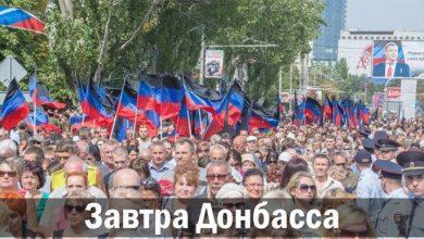 Photo of Завтра Донбасса