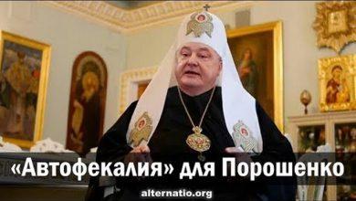 Photo of «Автофекалия» для Порошенко