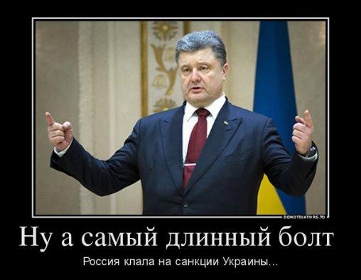 В санкционном списке РФ киевского диктатора нет