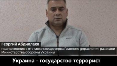 Photo of Украинский подполковник рассказал об организаторах террактов в Крыму в 2016 году