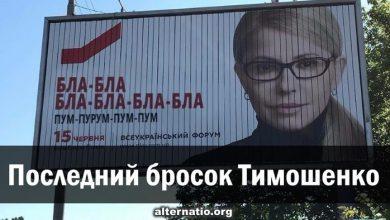 Photo of Последний прыжок Тимошенко