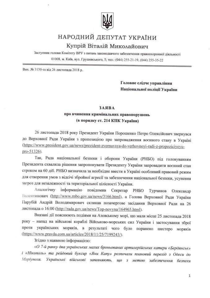 Депутат Рады написал заявление в ГПУ и СБУ пытаясь предотвратить новый путч Порошенко