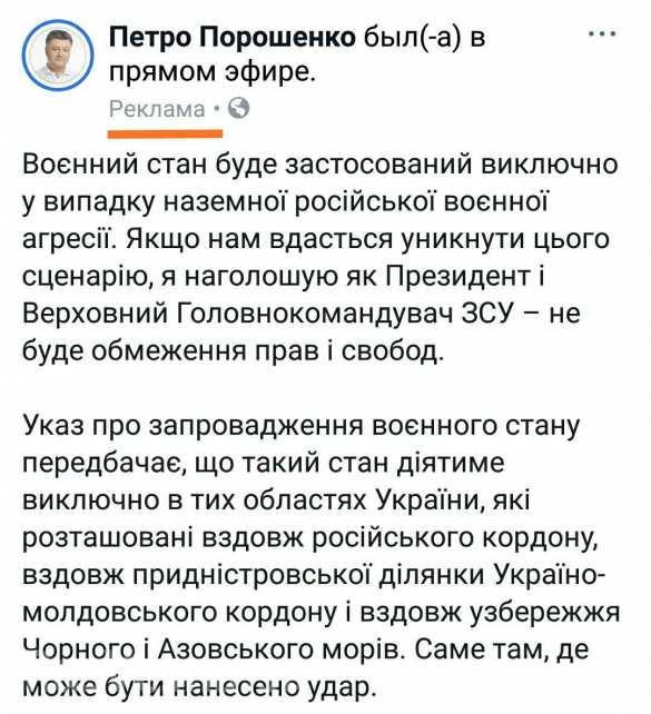 Военное положение - это бизнес проект киевского диктатора