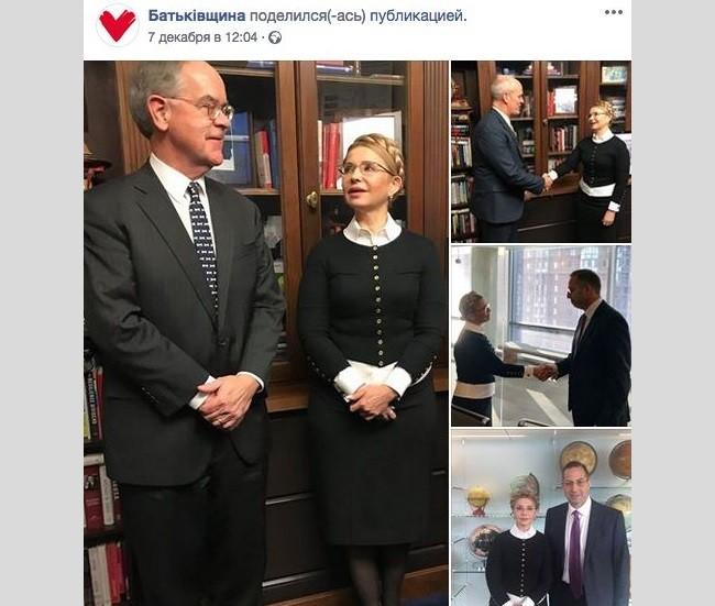 Пока Порошенко на Украине бредит о «российской агрессии», Тимошенко в США улыбается конгрессменам