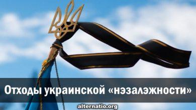 Photo of Отходы украинской «нэзалэжности»