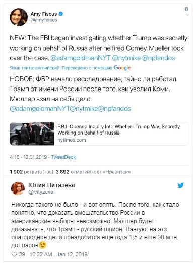Спешите видеть вторую серию «Трамп - русский шпион»