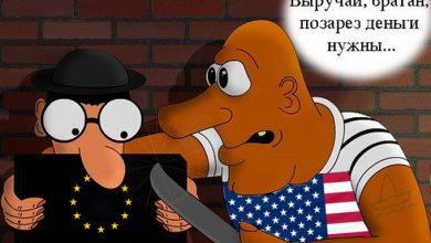 Photo of Рыночный терроризм США с целью сорвать «Северный поток — 2»: от угроз к действиям