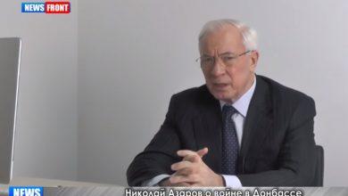 Photo of Николай Азаров: когда закончится война на Донбассе?