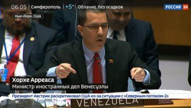 Photo of Венесуэла одержала моральную победу в СБ ООН