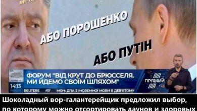 Photo of Отличный размен: диктатор предложил украинцам Путина вместо себя