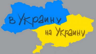 Photo of В ООН объяснили: писать «в Украине» – неправильно