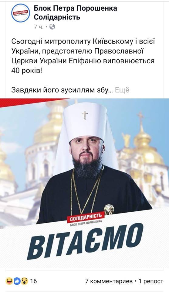 В Киеве – новый скандал вокруг псевдоправославной секты Порошенко