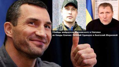 Photo of Первых людей на майдане убили люди из банды Кличко