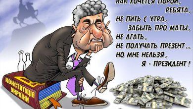 Photo of Мы согласны с Порошенко — дать отпор!