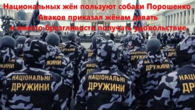 Photo of Начались разборки майданных ОПГ Порошенко и Авакова