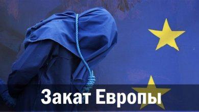 Photo of Закат Европы