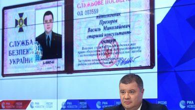 Photo of Сотрудник СБУ дал пресс-конференцию в России о преступлениях криминального режима киевских путчистов