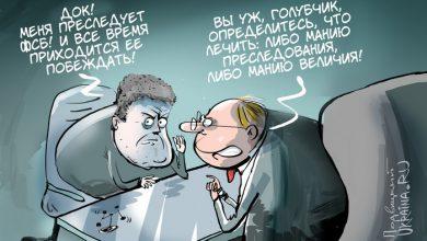 Photo of В РФ признали работу агентов ФСБ на Украине