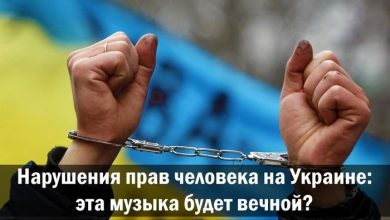 Photo of Нарушения прав человека на Украине: эта музыка будет вечной?