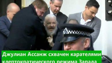 Photo of Джулиан Ассанж — вы и есть Сопротивление