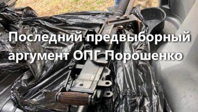 Photo of Полиция поймала вооруженных пулеметом людей рядом с домом Зеленского