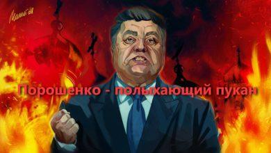 Photo of Украинские судьи требуют от Генпрокуратуры открыть дело против киевского диктатора