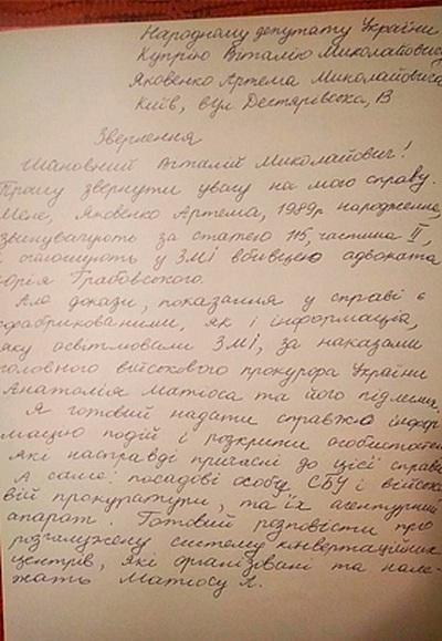 Гестапо Порошенко тайно казнила адвоката Юрия Грабовского
