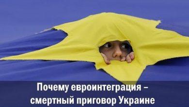 Photo of Почему евроинтеграция – смертный приговор Украине