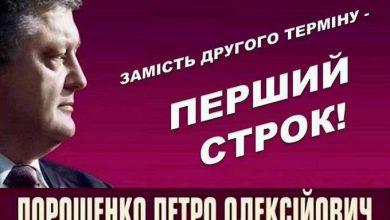 Photo of Порошенко стал фигурантом громкого уголовного дела