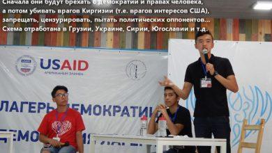 Photo of США готовятся к вмешательству в выборы в Киргизии