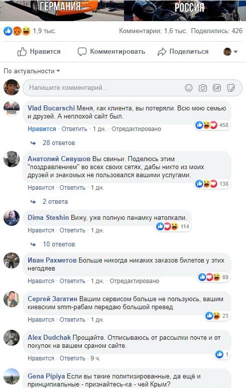 Сервис Aviasales зашкварился на антироссийской пропаганде и теряет клиентов