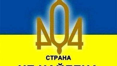 Photo of «Украина исчезнет с радаров»