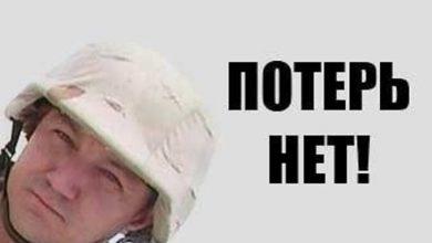 Photo of Тымчук застрелился — потерь нет
