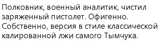 Тымчук застрелился - потерь нет