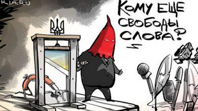 "Photo of С чем едят ""свободу слова"" на Украине…"