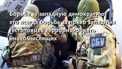 Photo of Адвокат о репрессиях, которые киевское Гестапо продолжает при Зеленском