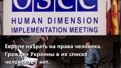 Photo of Европейские ценности: ОБСЕ покрывало пыточные тюрьмы в Мариуполе с 2014 года