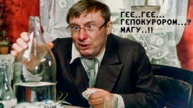 Photo of Луценко хочет купить индульгенцию у США за мифические 7 млрд долларов Януковича