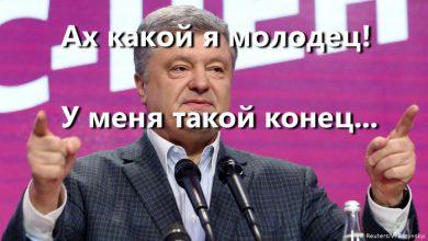 Photo of Одиозный Порошенко похвалил себя за обмен пленных и заложников
